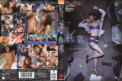 HUNBL-038 Terrible Fate ~ From Now On Your Job Is To Be Our Sex Toy ~