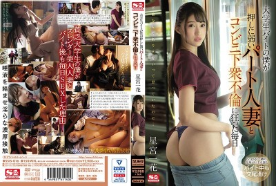 SSIS-016 I Seduced The Vulnerable Married Woman I Work With And We Spent All Day Fucking In The Work Toilet! Ichika Hoshimiya