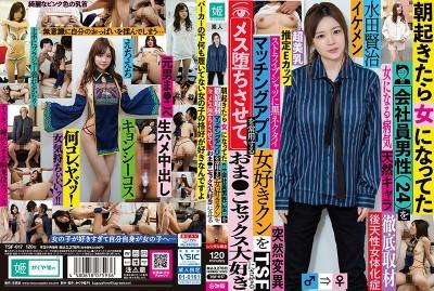 TSF-017 朝起きたら女になってた会社員男性(24)を徹底取材 マッチングアプリを常用する女好きクンをメス堕ちさせて、おま●こセックス大好きにさせる 水田賢治