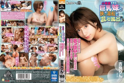 ROYD-049 Crammed In Together In A Tiny Bath With My Busty Stepsister. Her Big Tits And Grown Up Body Is Making My Cock Hard - She Begged For My Creampie Over And Over Again For Our Whole Trip. Rin Kira