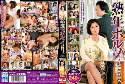 MCSR-423 熟年ポルノ~中高年 性生活の手引き~9組のエロドラマ