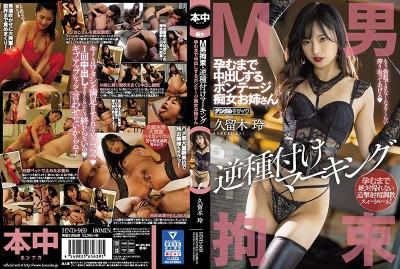 HND-969 M男拘束・逆種付けマーキング 孕むまで中出しするボンテージ痴女お姉さん 久留木玲