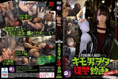 TMY-001 Disgusting Man, Slimy Revenge Video: Ujiki Minohara Edition