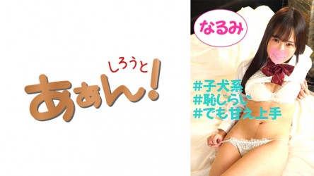 469G-639 イマドキ女子の円交(パパ活)事情!なるみ