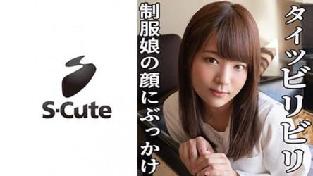 229SCUTE-1117 みかこ(23) S-Cute-天邪鬼な制服美少女の顔射SEX
