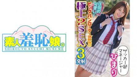 474MUSUME-004 ひまりPart2