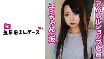 490FAN-047 ユミ