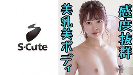 229SCUTE-1103 ひなこ(20) S-Cute-脱ぐほど卑猥な清楚娘のSEX