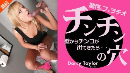 kin8tengoku-2066 チンチンの穴 壁からチンコが出てきたら・・ Darcy Taylor / ダルシー