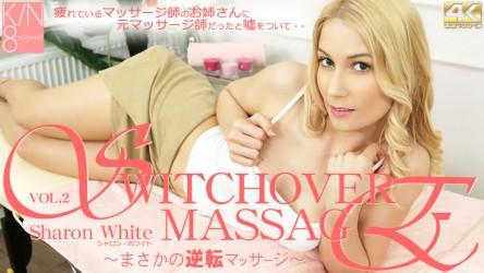 kin8tengoku-3397 プレミア様先行配信 SWITCHOVER MASSAGE まさかの逆転マッサージ VOL2 Sharon White / シャロン ホワイト
