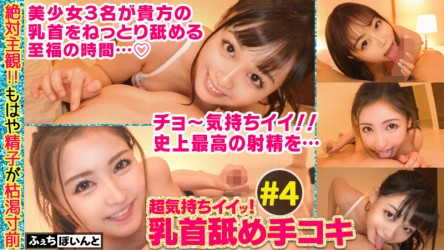 FCP-022 【配信専用】絶対主観!!もはや精子が枯渇寸前!超気持ちイイッ!!乳首舐め手コキ #4