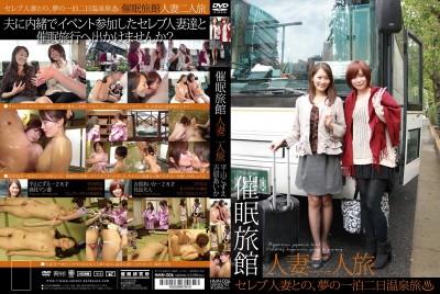 HMN-006 H*******m Inn - Married Woman's Trip -