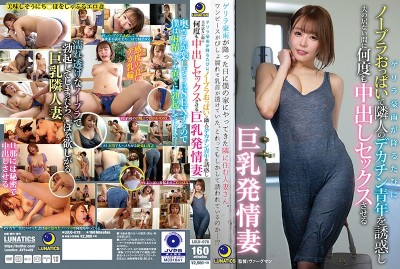 LULU-078 Whenever We Get Hit By A Sudden Rainstorm, My Neighbor (A Horny Big Tits Housewife) Lures A Big Dick Young Man With Her Titties Of Temptation (Dangling Out Without Her Bra On) While Her Husband Is Away, And Has Creampie Sex With Him, Over And Over And Over Again Mao Hamasaki