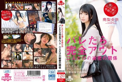 MILK-114 Miracle Romance With My Favorite AV Actress Can't Be Discovered Secret Affair Between Just The Two Of Us Riona Minami