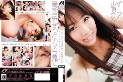 XV-868 Look Here All The Time. Hikaru Ayuhara