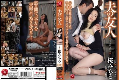 JUC-239 My Husband's Friend Michiru Sakura