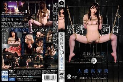 TEN-036 緊縛飼育~危険な毒花~3 大浦真奈美