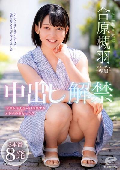 DVDMS-689 合原槻羽 中出し解禁 3本番8発 18歳女子大生が初体験するオトナの生セックス