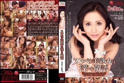 JUFD-117 スケベな美熟女の淫らな敬語 Seiko。