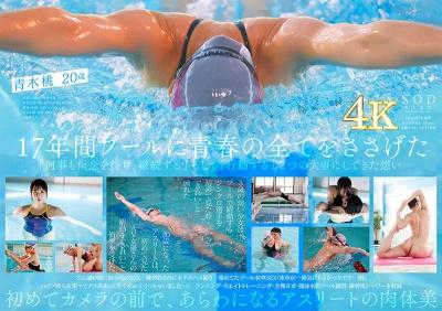 STARS-424 一流競泳選手 青木桃 AV DEBUT 全裸水泳2021【圧倒的4K映像でヌク!】