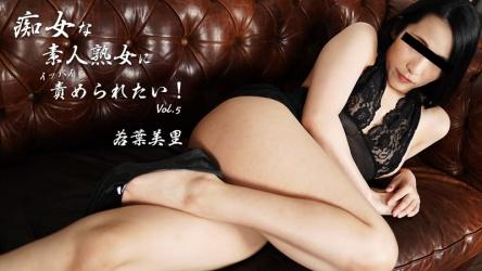 HEYZO-2582 Wanna Be Fucked By Amateur Nympho MILF! Vol.5- Misato Wakaba