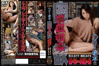 HTMS-023 Henry Tsukamoto Sexual Desires: Unquenchable I****tuous Desires Arisu Suzuki Azusa Kirihara