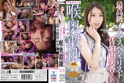 MISM-207 最高級イラマスペシャリスト佐伯由美香さんのプライベート喉奥鍛錬