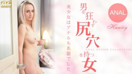kin8tengoku-3427 男を狂わす尻穴を持つ女 Hanny / ハニー