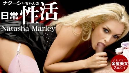 kin8tengoku-3428 ナターシャちゃんの日常性活 スレンダー金髪美女 2本立て Natasha Marley / ナターシャ マーレイ