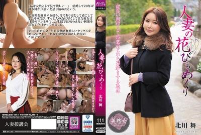 MYBA-036 人妻の花びらめくり 北川舞