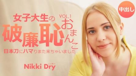 kin8tengoku-3429 女子大生の破廉恥おまんこ 日本刀にハマりまた来ちゃいました Vol1 Nikki Dry / ニッキー ドライ