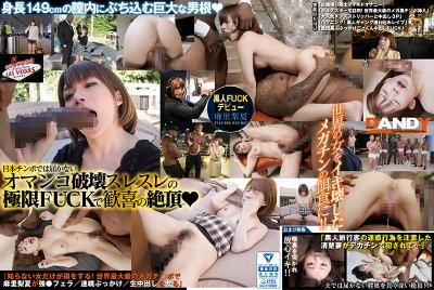 """DANUHD-009 """"Only Women Who Don't Know Will Lose Out! Rika Mari Gives Blowjob On World's Biggest Dick, Gets Bukkaked And Creampied"""""""