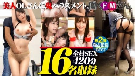 GWDOM-002 【期間限定販売】【MGS独占配信BEST】美人OLさんに鬼ハラスメント。働くドMさん 16名420分