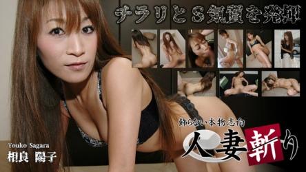 C0930-ki210801 相良 陽子 40歳 身長:153cm 3サイズ:80/58/82
