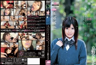 YFF-017 見かけによらないゴックン少女 カマトト優等生は濃い~のがお好き 京野ななか