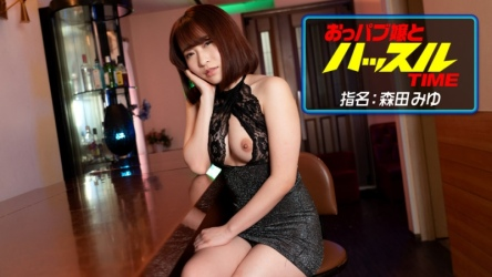 1pon-073121_001 おっパブ嬢とハッスルタイム 森田みゆ